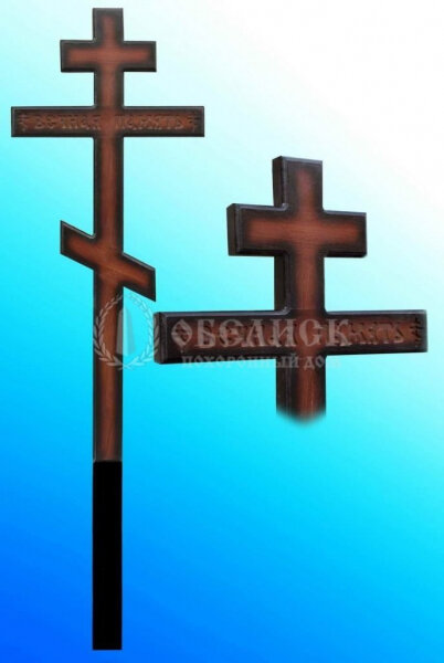 """Крест дубовый """"Большой темный"""" (2250x85x10)"""