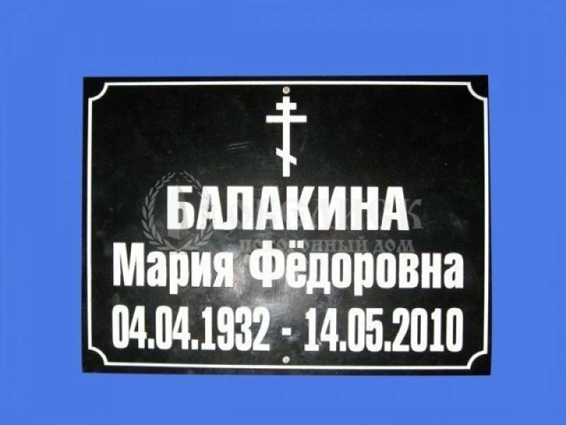Оформление могил №4