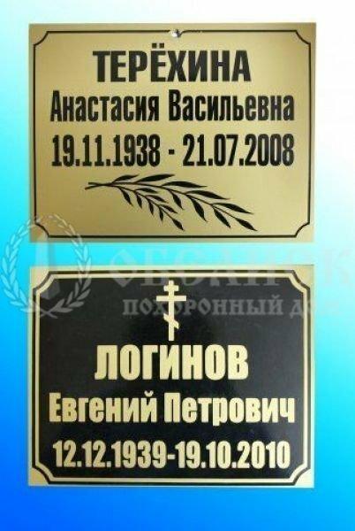 Оформление могил №8