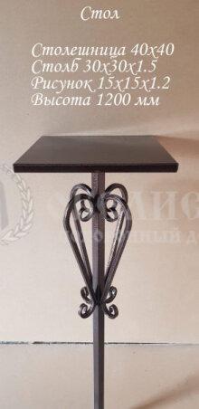 Столик металлический 3