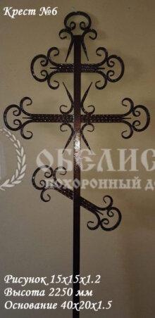 Крест №6